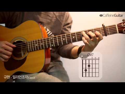 밀리언조각 A Million Pieces - 규현 KYUHYUN | 기타 연주, Guitar Cover, Lesson, Chords