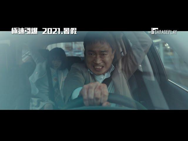 【極速引爆】電影預告 一通未知來電引爆人生危機…下車就會爆炸!2021.暑假在台上映!
