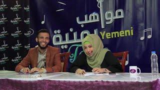 أقوى موهبة يمنية.. ضحك حتى الموت