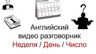 Английский разговорник 'НЕДЕЛЯ / ДЕНЬ / ЧИСЛО'