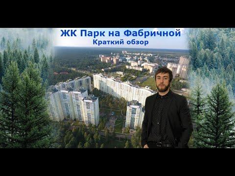 Переезд в Подмосковье / ЖК Парк на Фабричной г. Раменское краткий обзор