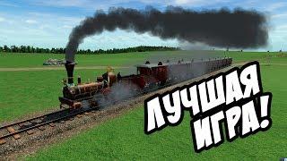 Самая мощная экономическая игра! - Transport Fever #4