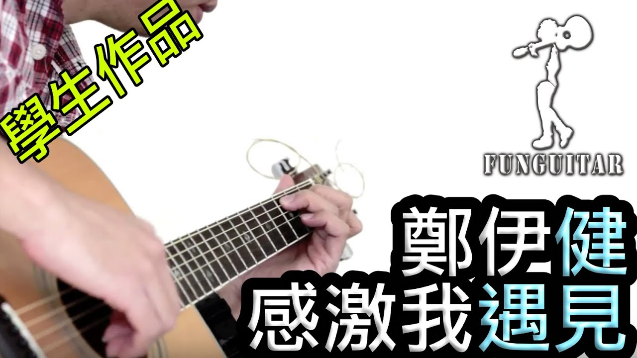 fingerstyle-by-long-fung-tam-1476629597