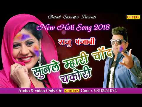 Sunle vyhardi chand chakori hd song