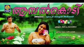 ആമ്പൽകൊടി   Aambal Kodi   Malayalam Love Songs   Folk Songs Malayalam   New Hits Songs 2018