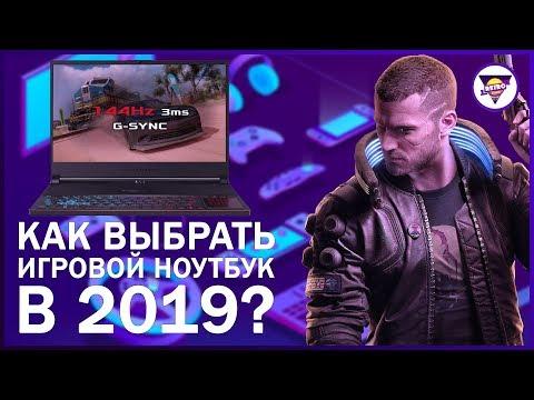 Как выбрать игровой ноутбук в 2019 / 2020? | Руководства и Гайды