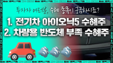 수혜 종목이 궁금하다면?!🚗💨 전기차 아이오닉5 수혜주, 차량용 반도체 부족 수혜주