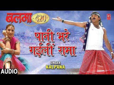 PAANI BHARE GAYILI RAMA | BHOJPURI AUDIO SONG | BALMA 420 | SINGER - KALPANA