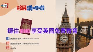 《移民講呢啲》第一集 「BNO 英國升學」|  唔洗移民❗️攞住BNO享受英國🇬🇧免費教育