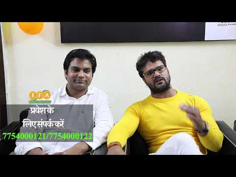 Intro - Indain Film Academy - Acting Classes - Khesari Lal Yadav , Yogesh Mishra