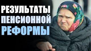 Путин сделал заявление по результатам пенсионной реформы!
