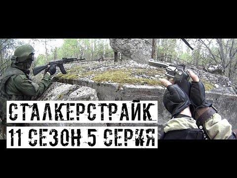 [СТАЛКЕРСТРАЙК] 11 сезон 5 серия