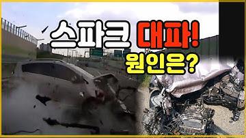 7835회. 아우디가 차로 변경하다 스파크 차량과 충돌. 튕겨진 스파크는 중앙 분리대와 부딪히고 엔진이 떨어질 정도로 파손됐습니다.