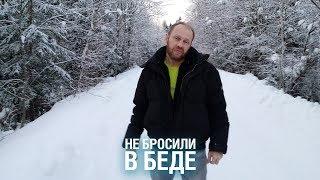 Чудеса бывают! Инвалиду из Люберец за два дня собрали 4 миллиона рублей за ипотеку