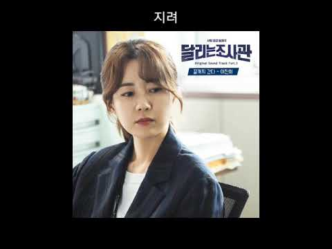 Download Lee Jin Hee - The Running Mates : Human Rights OST Part.3 – 끝까지 간다 Mp4 baru