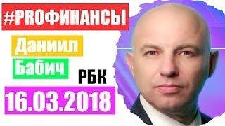 Что будет с рублем? ПРО финансы 16 марта 2018 года Андрей Черных