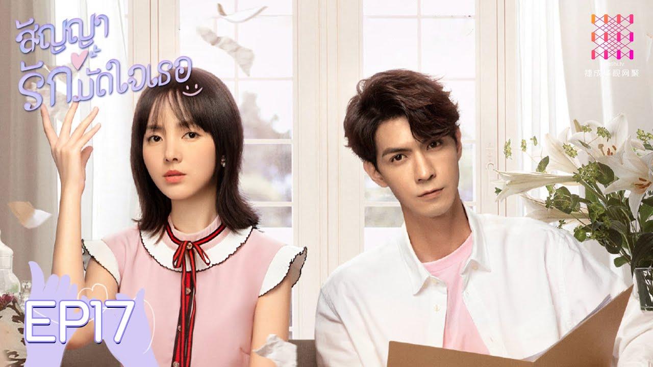 [ซับไทย] สัญญญารักมัดใจเธอ (Love in Time) EP17 | ฟินจิกหมอนดูเพลินๆ ปี 2020 | ซีรีย์จีนยอดนิยม