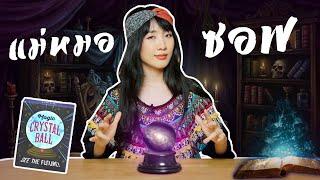ซอฟรีวิว-ลูกแก้ววิเศษ-ถามอะไรตอบได้-100-【magic-crystal-ball】