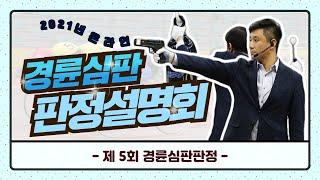 2021년 온라인 경륜심판 판정설명회 - 5회차 경륜심…