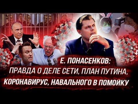 Е. Понасенков: правда о деле Сети, план Путина, коронавирус, Навального в помойку, Сандерс