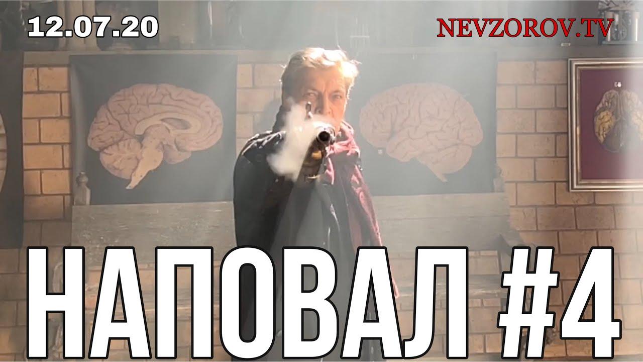 Невзоров. Наповал №4 Путин, Придурки, Хабаровск, Фургал, Волочкова, репрессии, Кремль, Гулаг.