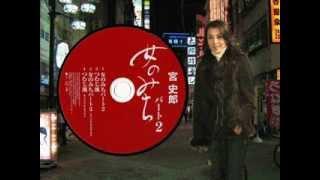 宮史郎 - 女のみちパート2