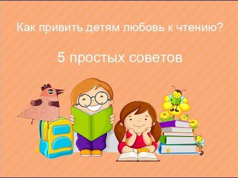 Как привить ребенку любовь к чтению 7 лет