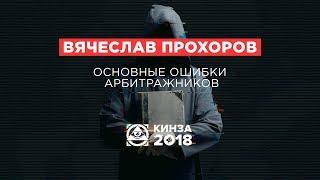 ВЯЧЕСЛАВ ПРОХОРОВ - «Основные ошибки арбитражников» - КИНЗА 2018