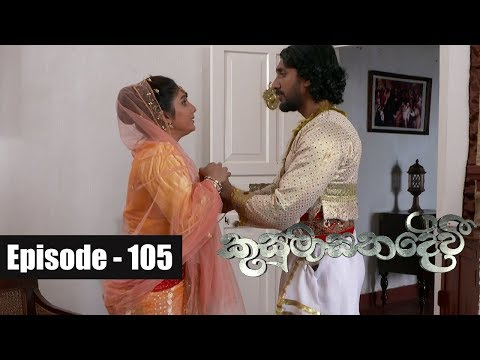 Kusumasana Devi   Episode 105 16th November 2018