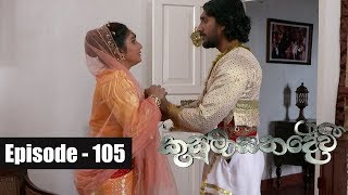 Kusumasana Devi | Episode 105 16th November 2018 Thumbnail