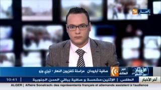 عاجل : إعتصام نقابة الكناباست يزحف نحو مختلف ولايات الوطن