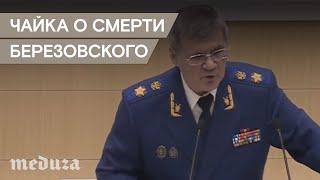 Как связаны смерти Литвиненко и Березовского. Версия генпрокурора