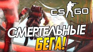 CS:GO - Смертельные бега!