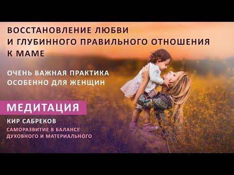 Восстановление любви и правильного отношения к Маме / Медитация / Кир Сабреков