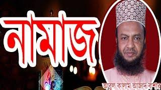 নামাজ সম্পর্কে শ্রেষ্ঠ ওয়াজ, যা শুনলেই মানুষ নামাজ পরবে ! Abul Kalam Azad Bashar
