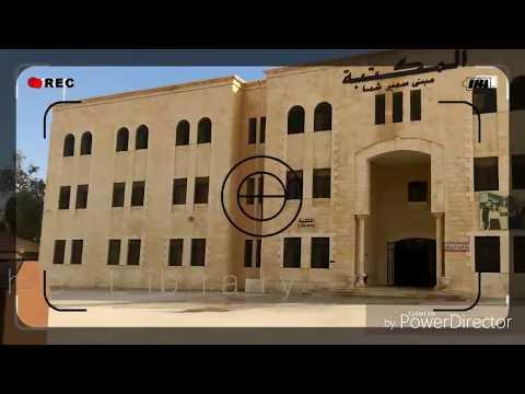 The Hashemite University .. جامعتي