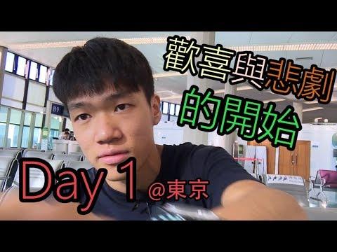 一個人的東京旅行_Day 1【歡喜與悲劇的開始】