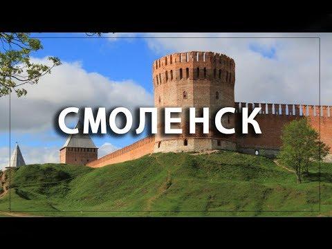 г.Смоленск, Крепостная стена.