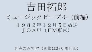 1982年12月5日にFM東京で放送された、吉田拓郎さんのライブ録...