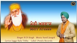 Meri Ardas , H D Singh ! ਮੇਰੀ ਅਰਦਾਸ !