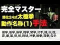 完全マスター簡化24式太極拳<動作名称(1)>中村元鴻