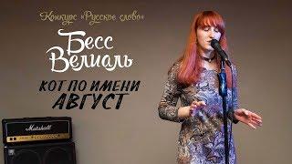 Конкурс «Русское слово», Михайличенко Елизавета (Бесс Велиаль) «Кот по имени август»