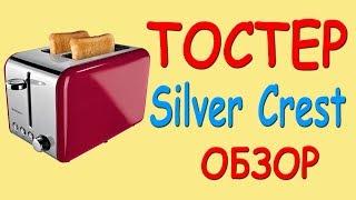 Тостер Silver Crest обзор