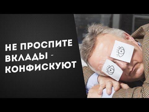 Не проспите вклады - конфискуют