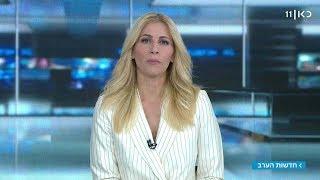 חדשות הערב 11.10.18: הפיגוע בשומרון: זהותו של החשוד ידועה   המהדורה המלאה