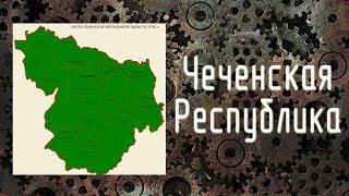 Краткая история Чеченской Республики