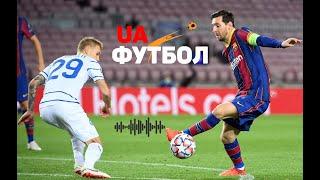Динамо Барселона АУДИО онлайн трансляция матча Лиги чемпионов