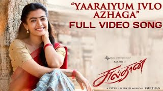 Sulthan Tamil video song in yaarium ivlo azhaga pakkala video song