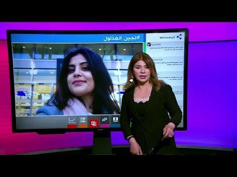 نفي التعذيب مقابل الحرية- هل تساوم السلطات السعودية الناشطة  لجين الهذلول؟  - 18:54-2019 / 8 / 14