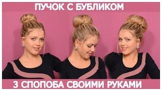 видео Пучок с резинкой для волос: варианты исполнения
